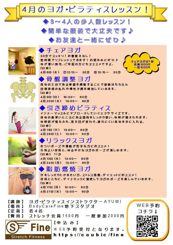 2017.4ヨガ日程.JPG