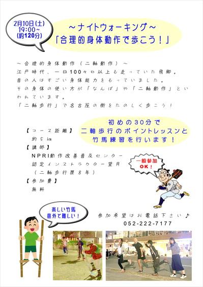 2018.2 イベント - コピー.JPG