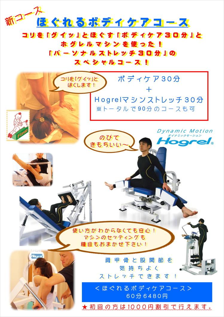 ほぐれるボディケアコース 2019.6.JPG