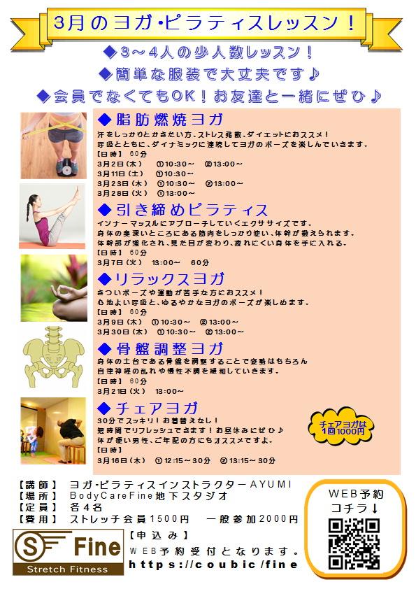 2017.3 ヨガ日程(変更).JPG